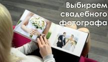 Фотокнига Михаил Хомяк